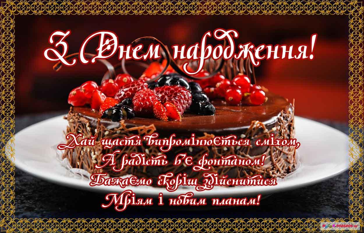 Поздравление с днём рождения в прозе на украинском